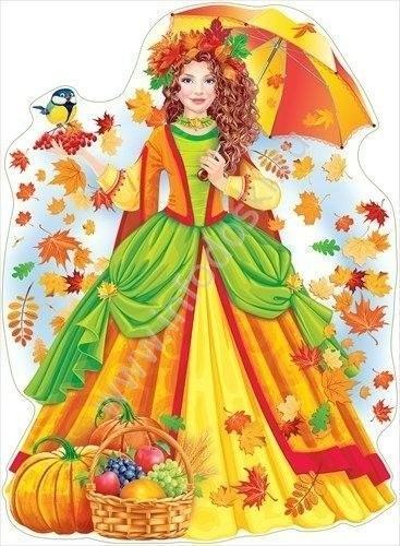 Картинка королева осень для детей