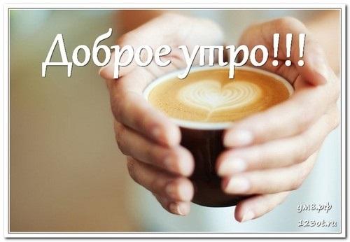 Картинки девушка утром с кофе 002