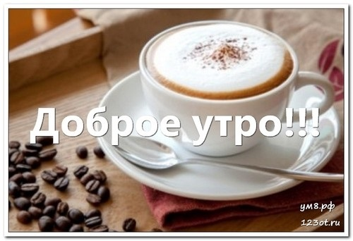 Картинки девушка утром с кофе 004