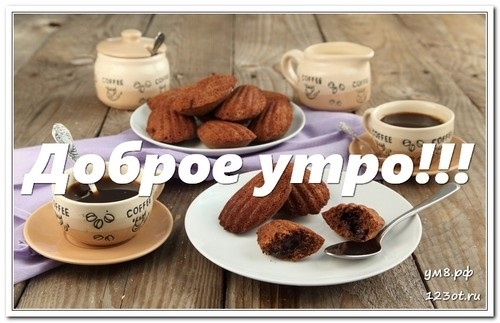 Картинки девушка утром с кофе 006