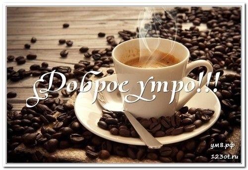 Картинки девушка утром с кофе 008