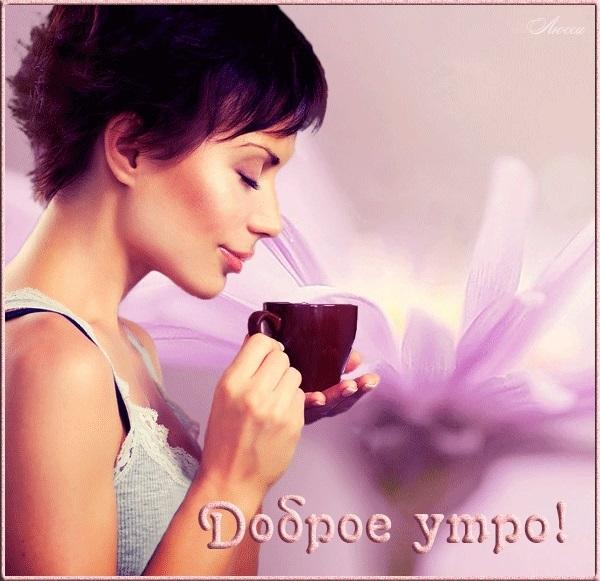 Картинки девушка утром с кофе 021