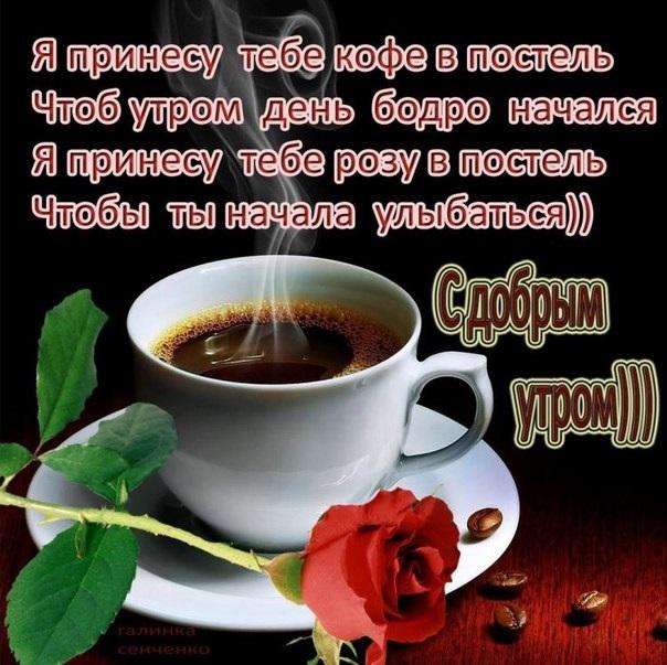 Картинки доброго утра и хорошего понедельника 016