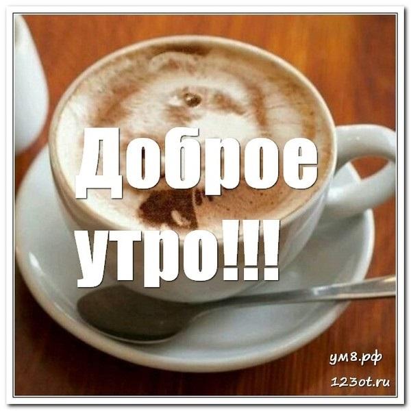 Картинки доброе утро с чашечкой кофе 012