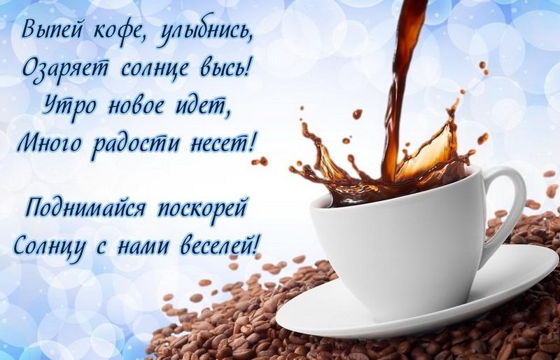 Картинки чашечка кофе с пожеланием доброго утра