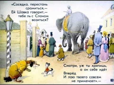 Картинки иллюстрации к басне крылова слон и моська 002