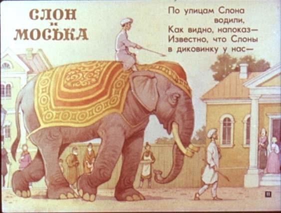 Картинки иллюстрации к басне крылова слон и моська 008