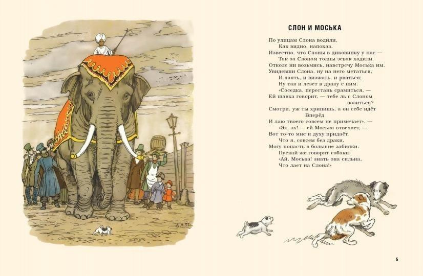 Картинки иллюстрации к басне крылова слон и моська 014
