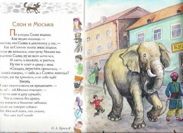 Картинки иллюстрации к басне крылова слон и моська 016
