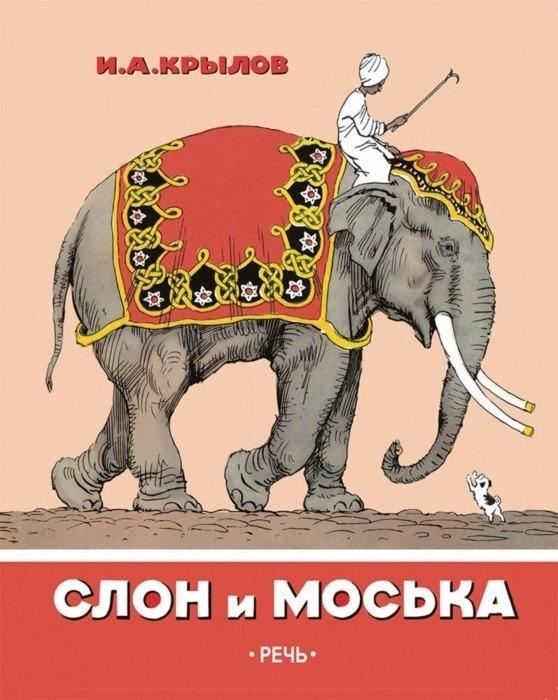 Картинки иллюстрации к басне крылова слон и моська 017