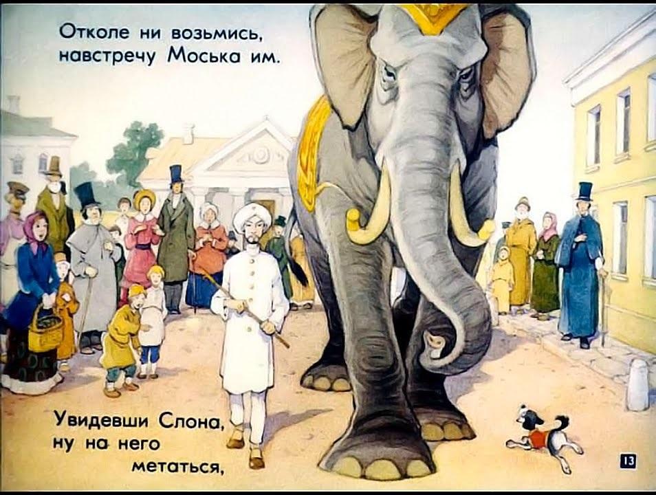 Картинки иллюстрации к басне крылова слон и моська 021