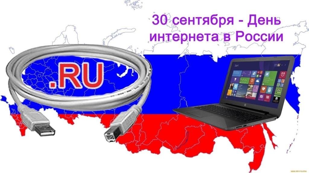 Картинки и фото на День интернета в России 018
