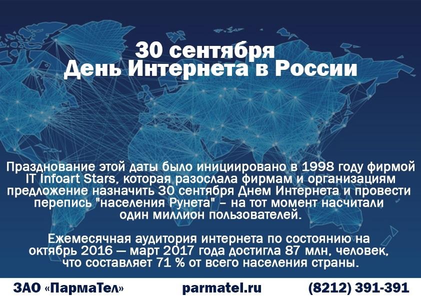 Открытка английскому, картинки ко дню интернета в россии