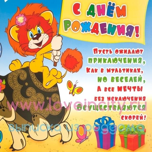 Февраля своими, картинка с днем рождения леву
