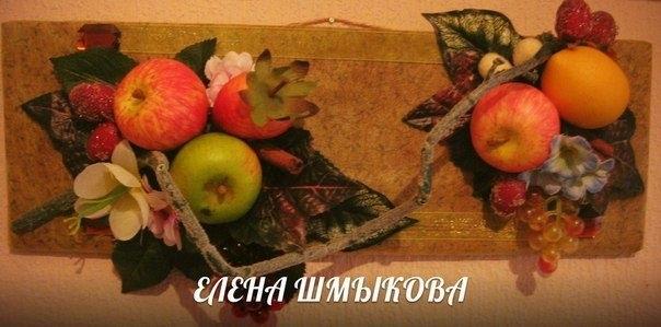 Картины своими руками из искусственных фруктов и цветов 007