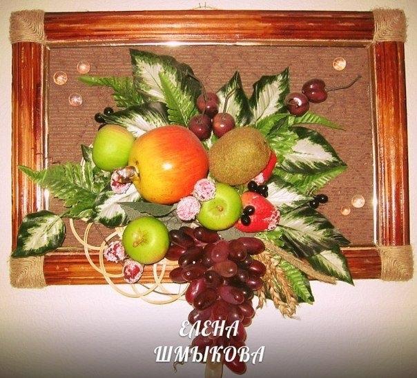 Картины своими руками из искусственных фруктов и цветов 024