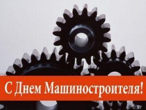 Красивые картинки на День машиностроителя005