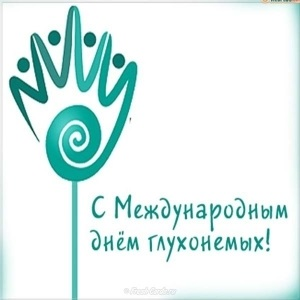 Красивые картинки на Международный день глухих002