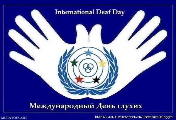 Красивые картинки на Международный день глухих003