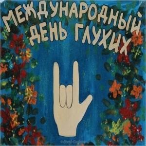 Красивые картинки на Международный день глухих004