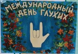 Красивые картинки на Международный день глухих005