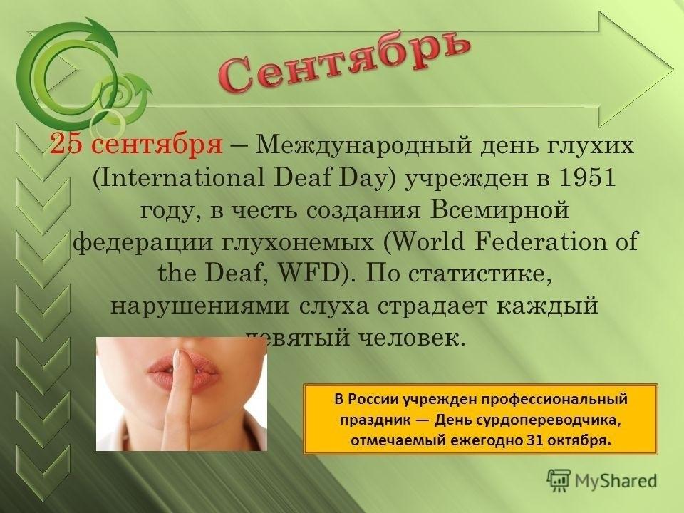 Красивые картинки на Международный день глухих007
