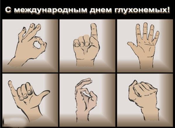 Красивые картинки на Международный день глухих013