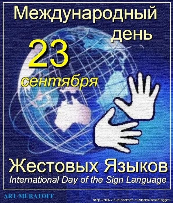 Красивые картинки на Международный день глухих014