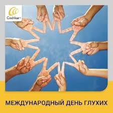 Красивые картинки на Международный день глухих015