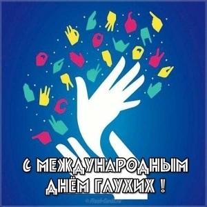 Красивые картинки на Международный день глухих018