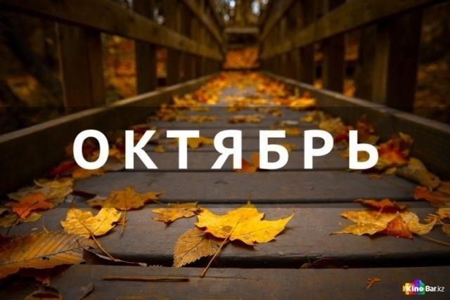 Красивые картинки с началом октября 002