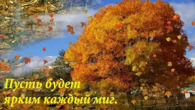 Красивые картинки с началом октября 009