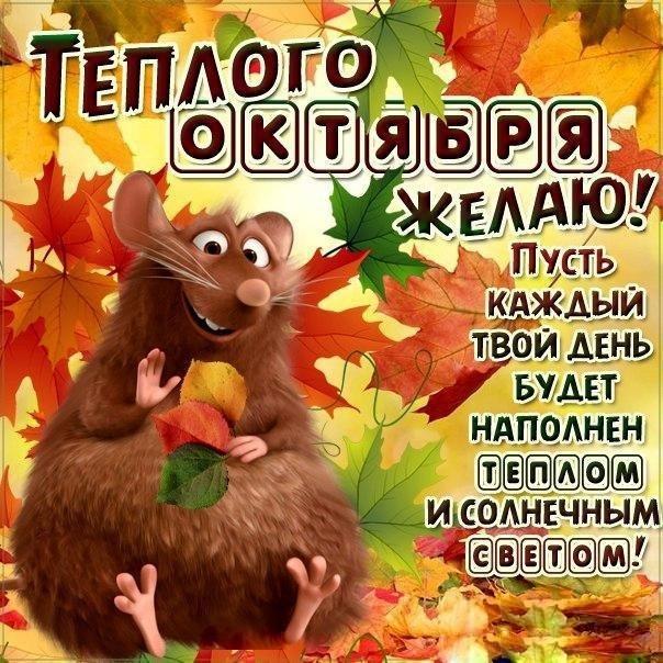 Красивые картинки с началом октября 016