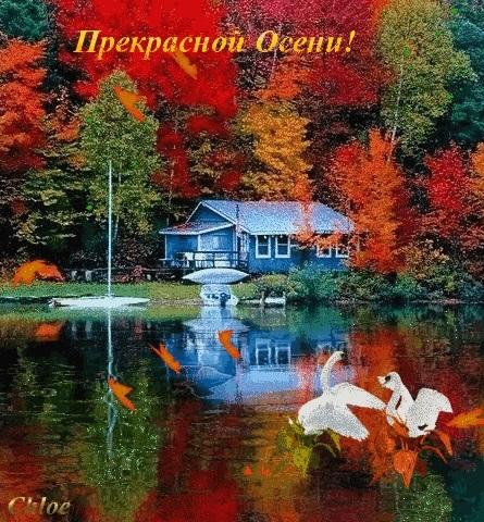 Красивые картинки с началом октября 017