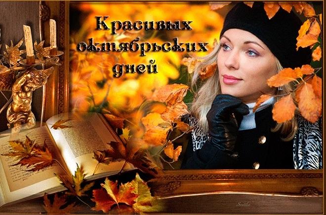 Красивые картинки с началом октября 021