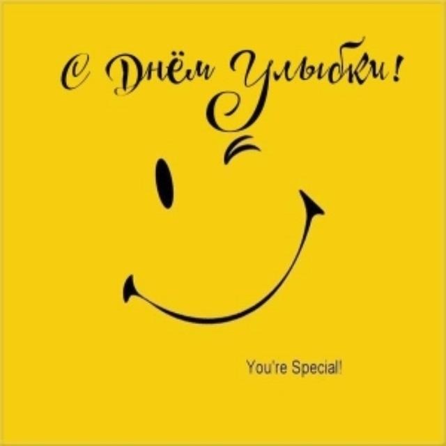 Открытки 4 октября всемирный день улыбки