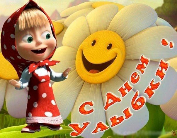 Картинки и анимации с днем улыбки