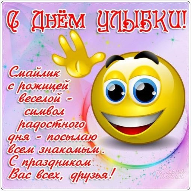Картинки новый, картинки день улыбки 6 октября