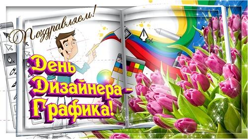Лучшие картинки с днем дизайнера графика в России (10)