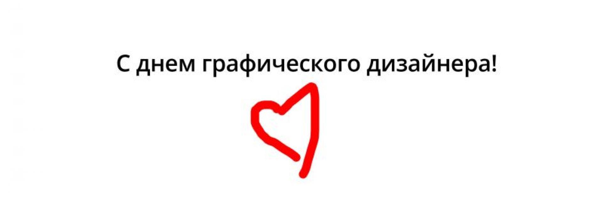 Лучшие картинки с днем дизайнера графика в России (2)