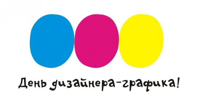 Лучшие картинки с днем дизайнера графика в России (3)
