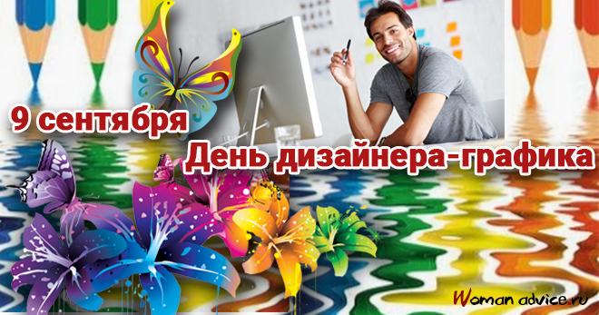 Лучшие картинки с днем дизайнера графика в России (6)
