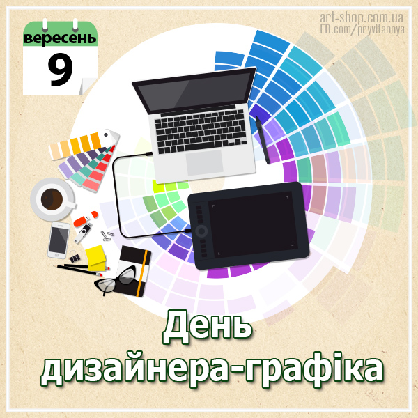 Лучшие картинки с днем дизайнера графика в России (7)