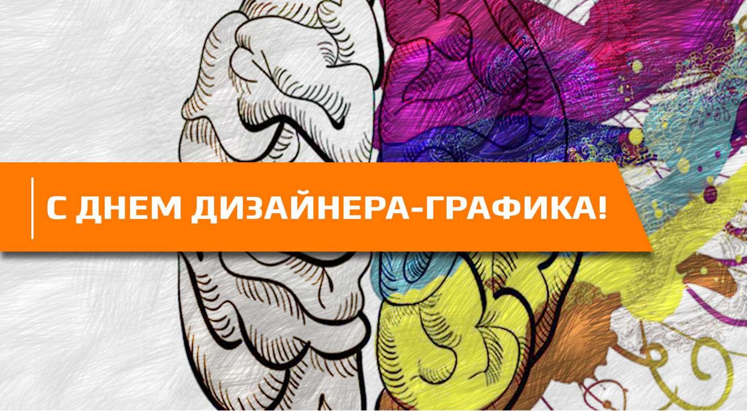 Лучшие картинки с днем дизайнера графика в России (8)