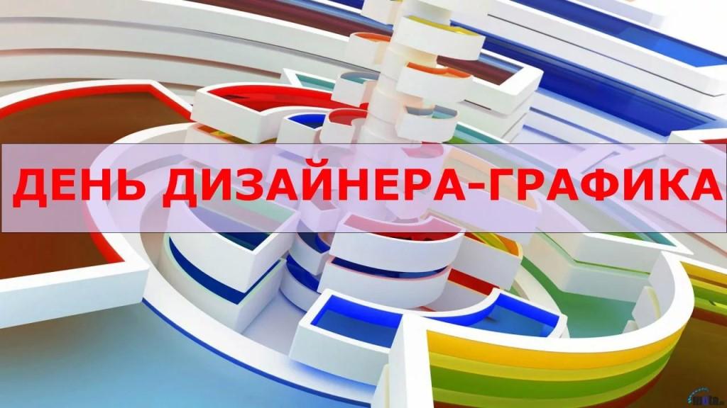Лучшие картинки с днем дизайнера графика в России (9)