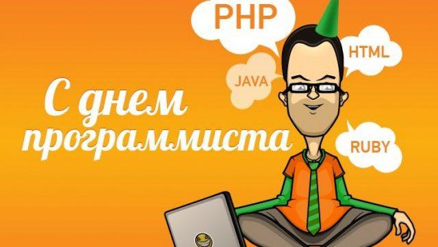 Лучшие картинки с днем программиста   красивые поздравления (12)