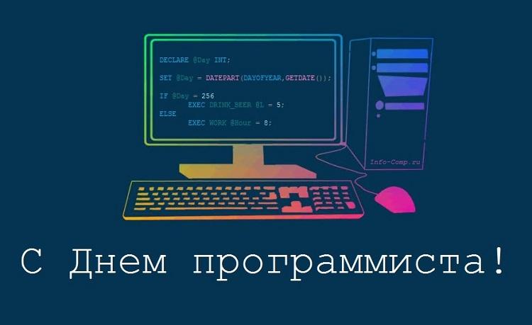 Лучшие картинки с днем программиста   красивые поздравления (4)
