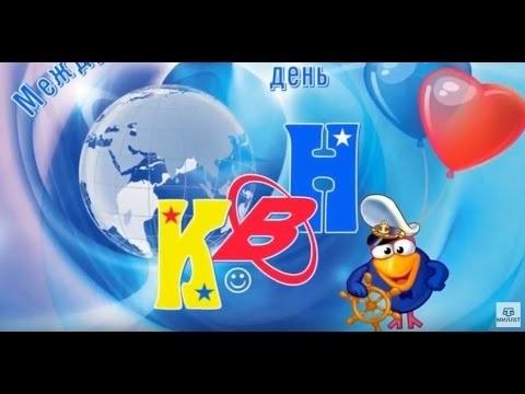 Международный день КВН 002