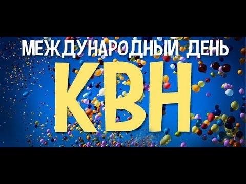 Международный день КВН 006