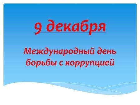 Международный день борьбы с коррупцией 002